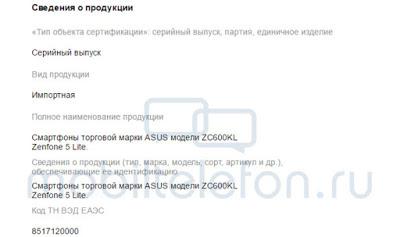 Asus ZenFone  Lite certification