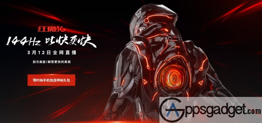 Nubia Red Magic G launch invite